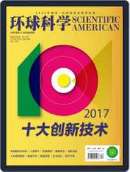 Scientific American Chinese Edition (Digital) Subscription December 5th, 2017 Issue