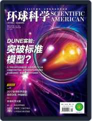 Scientific American Chinese Edition (Digital) Subscription November 3rd, 2017 Issue