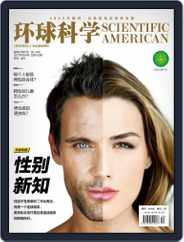 Scientific American Chinese Edition (Digital) Subscription September 29th, 2017 Issue