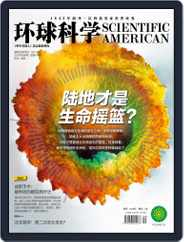 Scientific American Chinese Edition (Digital) Subscription September 6th, 2017 Issue