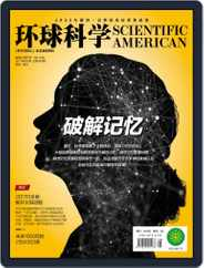 Scientific American Chinese Edition (Digital) Subscription August 7th, 2017 Issue