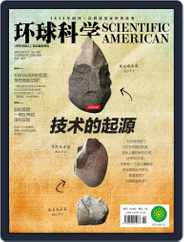 Scientific American Chinese Edition (Digital) Subscription July 1st, 2017 Issue