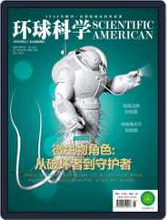 Scientific American Chinese Edition (Digital) Subscription June 9th, 2017 Issue