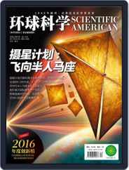 Scientific American Chinese Edition (Digital) Subscription April 23rd, 2017 Issue