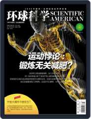 Scientific American Chinese Edition (Digital) Subscription March 1st, 2017 Issue