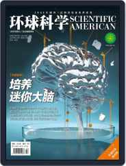 Scientific American Chinese Edition (Digital) Subscription February 17th, 2017 Issue