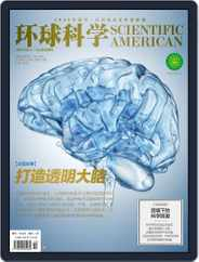 Scientific American Chinese Edition (Digital) Subscription February 5th, 2017 Issue