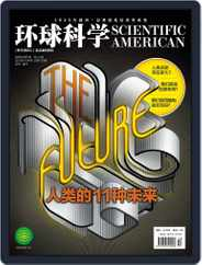 Scientific American Chinese Edition (Digital) Subscription October 18th, 2016 Issue