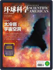 Scientific American Chinese Edition (Digital) Subscription September 6th, 2016 Issue
