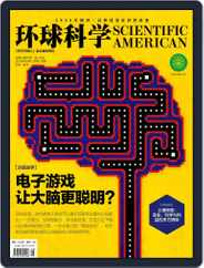Scientific American Chinese Edition (Digital) Subscription August 8th, 2016 Issue