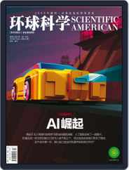 Scientific American Chinese Edition (Digital) Subscription July 5th, 2016 Issue