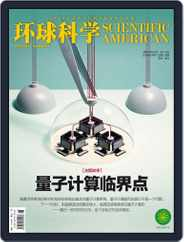 Scientific American Chinese Edition (Digital) Subscription June 5th, 2016 Issue