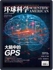 Scientific American Chinese Edition (Digital) Subscription March 1st, 2016 Issue