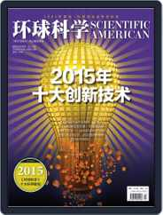 Scientific American Chinese Edition (Digital) Subscription January 21st, 2016 Issue