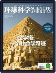 Scientific American Chinese Edition (Digital) Subscription December 15th, 2015 Issue