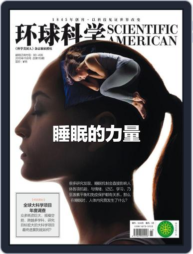 Scientific American Chinese Edition November 18th, 2015 Digital Back Issue Cover