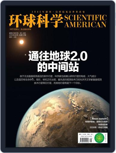 Scientific American Chinese Edition September 21st, 2015 Digital Back Issue Cover