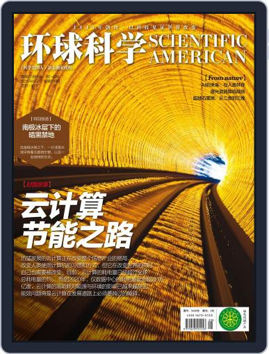 Scientific American Chinese Edition August 18th, 2015 Digital Back Issue Cover