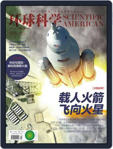 Scientific American Chinese Edition July 15th, 2015 Digital Back Issue Cover