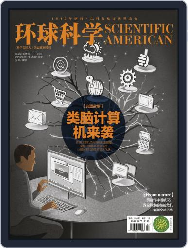 Scientific American Chinese Edition March 4th, 2015 Digital Back Issue Cover