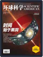 Scientific American Chinese Edition (Digital) Subscription September 28th, 2014 Issue