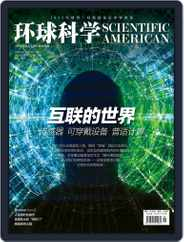 Scientific American Chinese Edition (Digital) Subscription August 17th, 2014 Issue