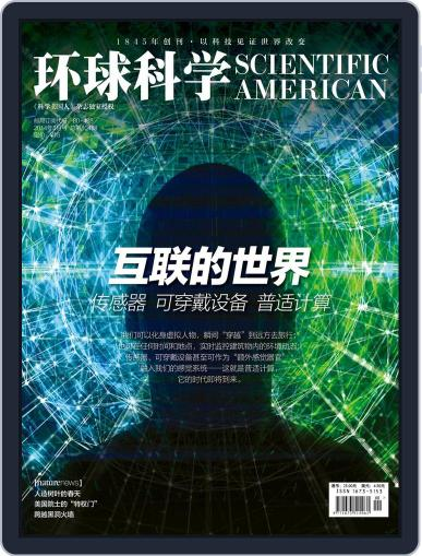 Scientific American Chinese Edition August 17th, 2014 Digital Back Issue Cover