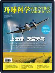 Scientific American Chinese Edition (Digital) Subscription July 18th, 2014 Issue