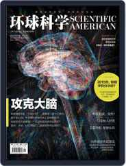 Scientific American Chinese Edition (Digital) Subscription July 1st, 2014 Issue