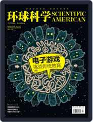 Scientific American Chinese Edition (Digital) Subscription May 15th, 2014 Issue