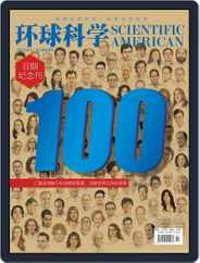 Scientific American Chinese Edition (Digital) Subscription April 21st, 2014 Issue
