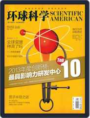 Scientific American Chinese Edition (Digital) Subscription April 7th, 2014 Issue