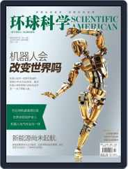 Scientific American Chinese Edition (Digital) Subscription February 26th, 2014 Issue