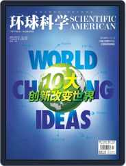 Scientific American Chinese Edition (Digital) Subscription January 27th, 2014 Issue