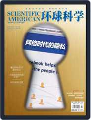 Scientific American Chinese Edition (Digital) Subscription December 25th, 2013 Issue