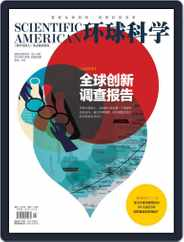 Scientific American Chinese Edition (Digital) Subscription November 22nd, 2013 Issue