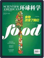 Scientific American Chinese Edition (Digital) Subscription October 27th, 2013 Issue