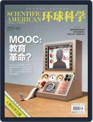 Scientific American Chinese Edition (Digital) Subscription September 25th, 2013 Issue