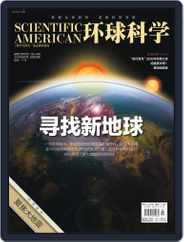 Scientific American Chinese Edition (Digital) Subscription August 22nd, 2013 Issue