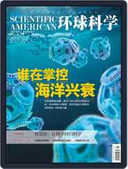 Scientific American Chinese Edition (Digital) Subscription July 16th, 2013 Issue