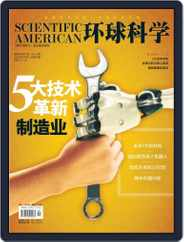 Scientific American Chinese Edition (Digital) Subscription June 25th, 2013 Issue