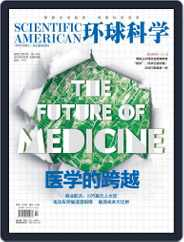 Scientific American Chinese Edition (Digital) Subscription May 17th, 2013 Issue