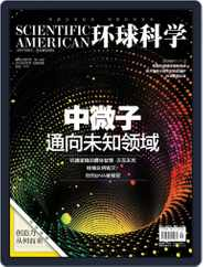 Scientific American Chinese Edition (Digital) Subscription April 17th, 2013 Issue