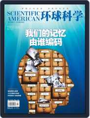 Scientific American Chinese Edition (Digital) Subscription March 19th, 2013 Issue