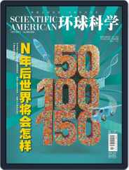 Scientific American Chinese Edition (Digital) Subscription March 1st, 2013 Issue