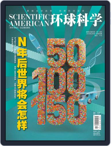 Scientific American Chinese Edition March 1st, 2013 Digital Back Issue Cover