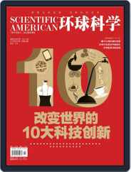 Scientific American Chinese Edition (Digital) Subscription January 23rd, 2013 Issue