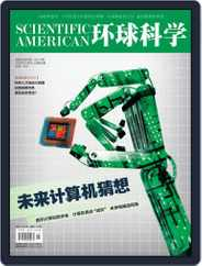 Scientific American Chinese Edition (Digital) Subscription January 8th, 2013 Issue