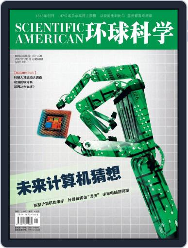 Scientific American Chinese Edition January 8th, 2013 Digital Back Issue Cover