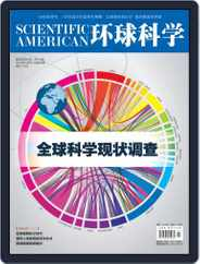 Scientific American Chinese Edition (Digital) Subscription November 20th, 2012 Issue